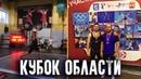 Кубок Калининградской области по Тяжелой атлетике!