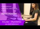 Muse - Hysteria Вика барабанит