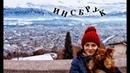 Инсбрук любимая Австрия