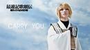 Saiyuki Musical GodChild [Fan made music video] Carry You—Acoustic—Union J 最遊記歌劇伝 鈴木拡樹