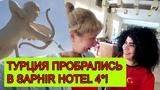 Турция 2019 Saphir Hotel АЛАНЬЯ КОНАКЛЫПРОБРАЛИСЬ в ЧУЖОЙ отель!