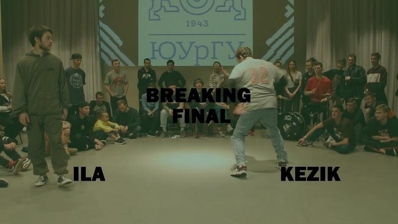 Breaking Финал Ila х Kezik (win) Кактус 2019