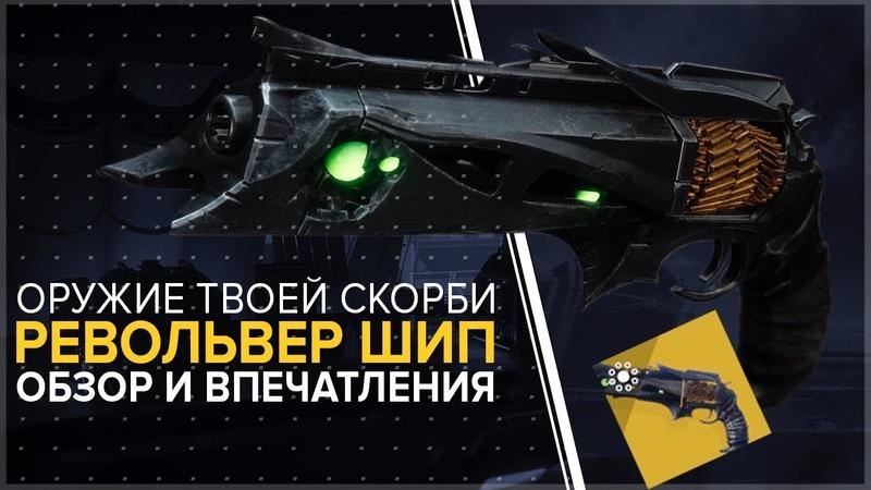 Destiny 2 Револьвер Шип Торн Обзор впечатления цифры