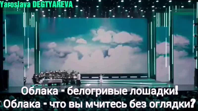 «Облака, белогривые лошадки» - Yaroslava DEGTYAREVA;