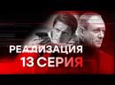 Рeaлизaция 13 ceрия HD из 24 серии [Сериал,2019, детектив.HD,1080p]