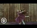 Ф.Шопен. Ноктюрн. М.Плисецкая и А.Богатырев. Nocturne (1977)
