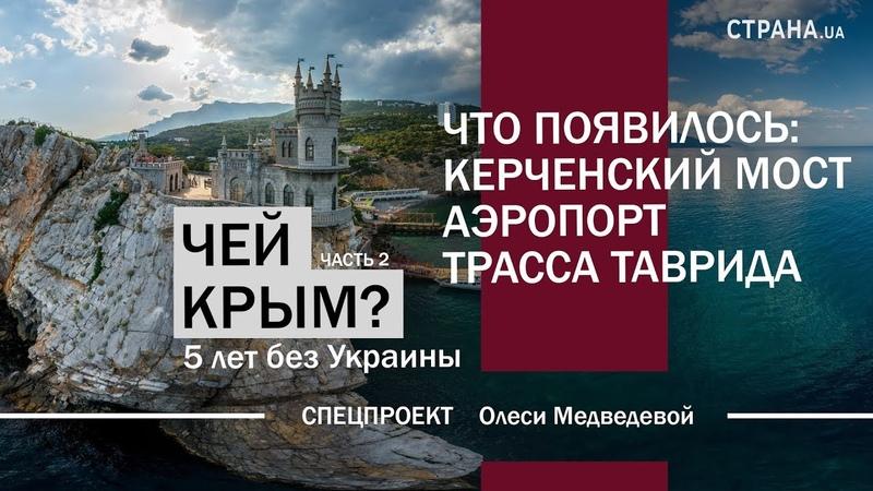 Что появилось Керченский мост аэропорт трасса Таврида Чей Крым 5 лет без Украины Часть 2