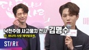 [21.05.19] Презентация дорамы «Angel's Last Mission: Love»   Новостное видео от STARK (Мёнсу)