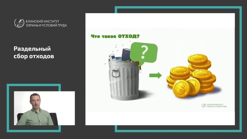 Вебинар Раздельный сбор отходов