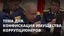 Бастрыкин предложил конфисковывать имущество коррупционеров Тема дня