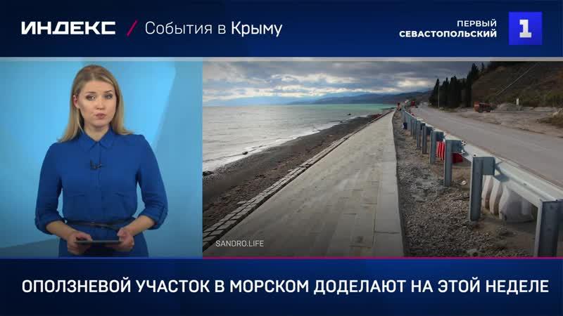 Оползневой участок в Морском доделают на этой неделе