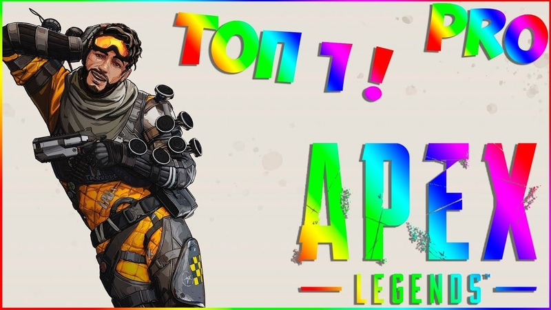 СТРИМ ПО APEX LEGENDS ❤️БЕРЕМ ТОП 1 МАНЬЯК APEX🔥 Я ЧИТЕР!?