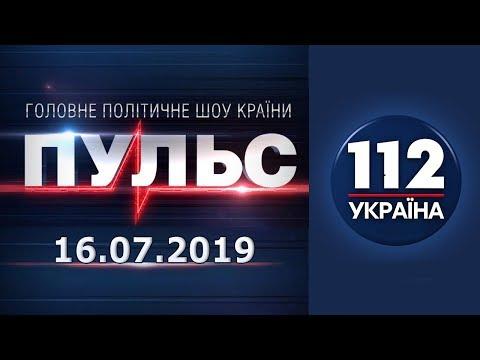 Политическое ток-шоу Пульс 16.07.2019. Полное видео