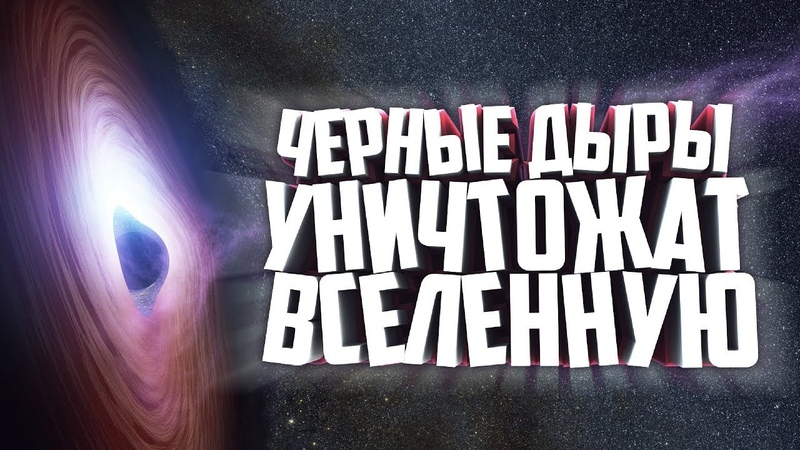 Смогут ли Черные дыры поглотить Вселенную