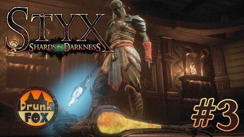 Styx Shards of Darkness - темные эльфы зажали янатрь ч 3