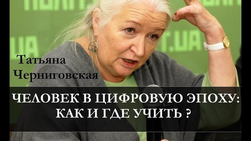 Человек в цифровую эпоху Как учить Татьяна Черниговская EasyBizzi
