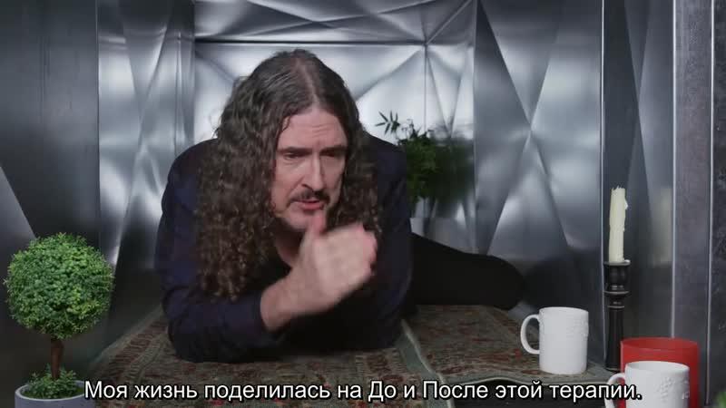 The Vent Episode 3- Weird Al Yankovic!(RUS SUB)