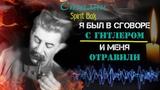 Откровение Сталина из АДА про Гитлера, Голодомор и смерть! Что нас ждет после смерти ЭГФ ФЭГ
