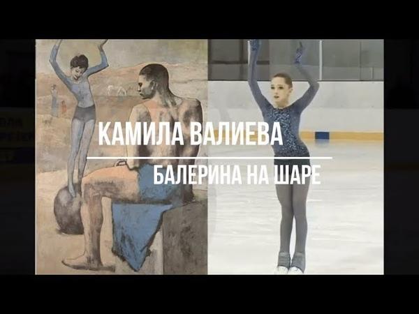 Камила Валиева БАЛЕРИНА НА ШАРЕ. Kamila Valieva BALLERINA ON THE BALL