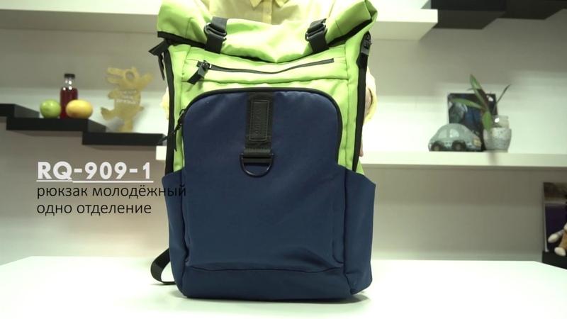 Видеообзор мужского рюкзака (rolltop) GRIZZLY RQ-909-1
