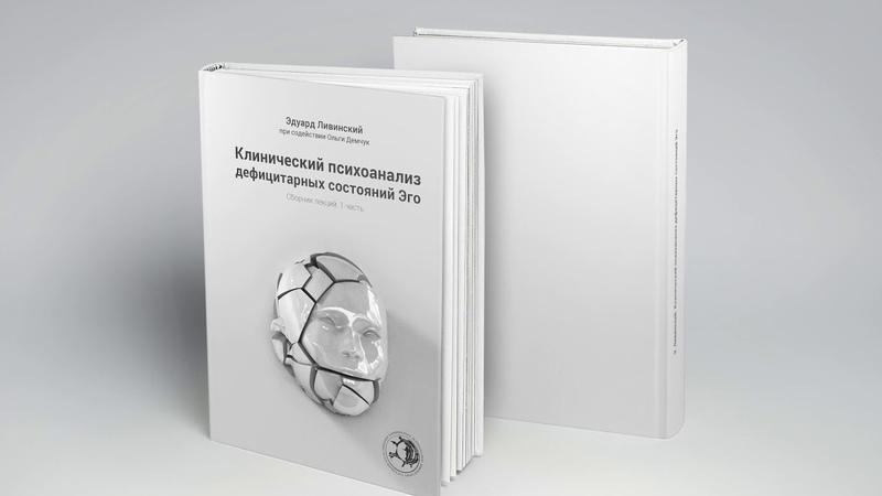 2 глава. Сборник лекций по клиническому психоанализу дефицитарных состояний Эго.