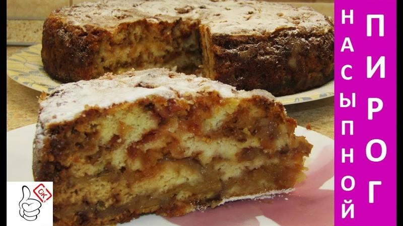 Насыпной пирог с яблоками очень сочный и вкусный