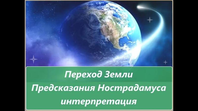 Переход Земли. Будущее. Предсказания Нострадамуса. Интерпретация