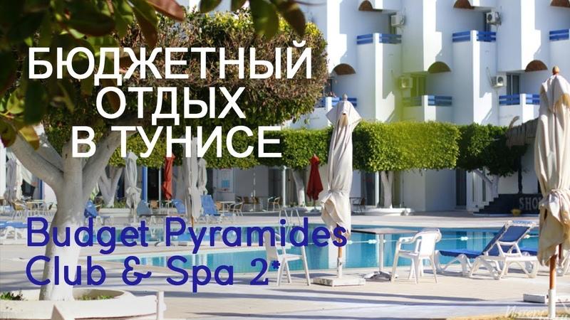 Novostar Budget Pyramides Club Spa 2* Тунис Обзор отеля