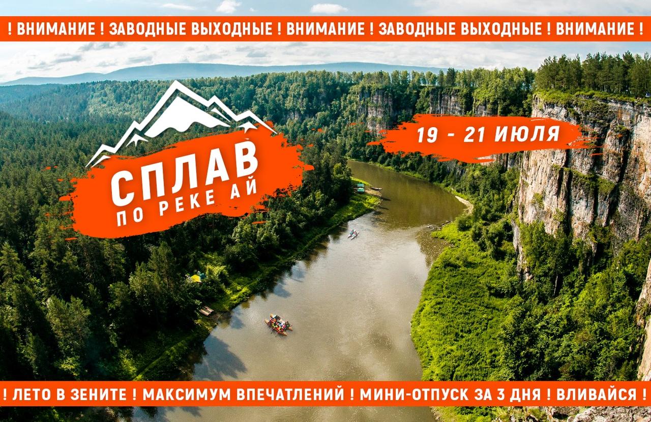 Афиша Тюмень ST / 19 - 21 июля / ЭКВАТОР лета на р.АЙ!