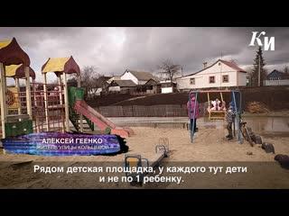 Курск. Экологическая катастрофа в микрорайоне Богданово