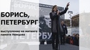 Алексей Николаев. Выступление на митинге в память о Немцове
