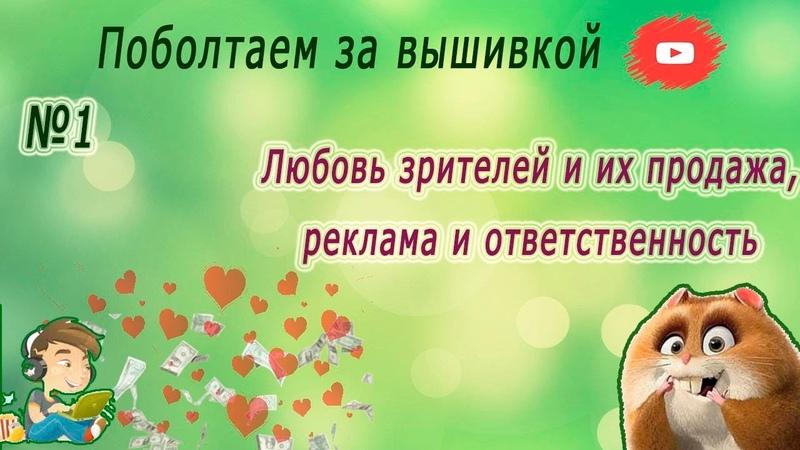 Блогер и ответственность Продажа зрителей Оксана и Люда