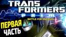 ТРАНСФОРМЕРЫ Первый энергоник Онлайн игра Битва за Энергон Transformers Battle for Energon на кан