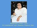 1977 год, 21 марта. Пуджа Дня Рождения Матери Понимайте сахаджа-йогу через сердце.