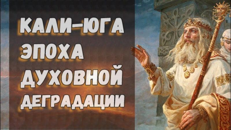 Кали юга. Эпоха духовной деградации. Игорь Глоба