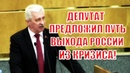 Депутат предложил единственный путь к подлинному суверенитету России