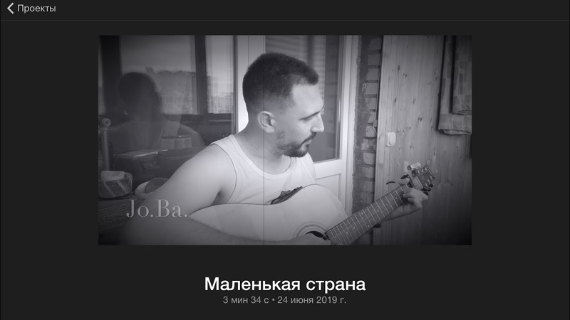 Jo.Ba - Маленькая страна (Наташа Королёва cover 2)