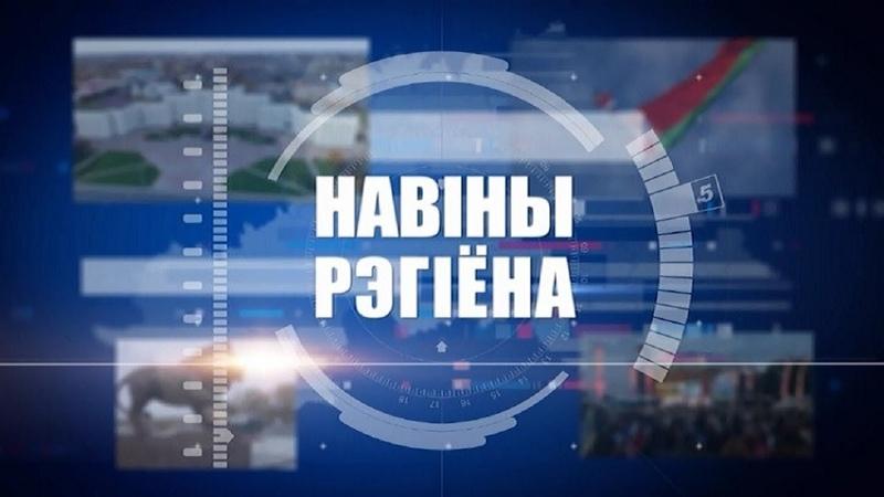 Новости Могилевской области 21.06.2019 выпуск 1530 [БЕЛАРУСЬ 4| Могилев]