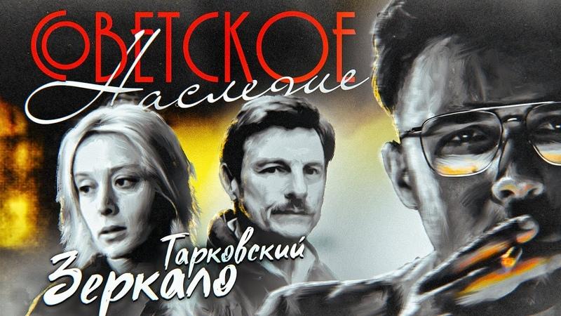 Как снимает Андрей Тарковский | СОВЕТСКОЕ НАСЛЕДИЕ (ft. Артур Шарифов)