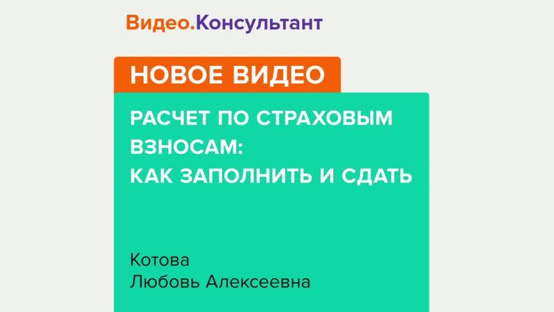 Расчет по страховым взносам: как заполнить и сдать, Любовь Котова