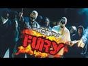 Insane Clown Posse - Fury (Official Music Video)