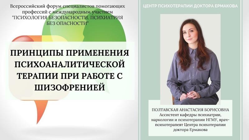 Полтавская А.Б. Выступление на форуме Принципы применения терапии при работе с шизофренией