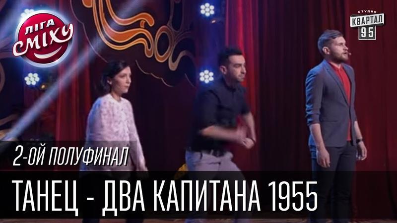 Танец - Два капитана 1955   Лига Смеха, второй полуфинал, 10.10.2015.