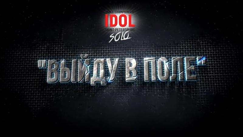 Выйду в Поле - Choreo DUO/TRIO - IDOL DANCE