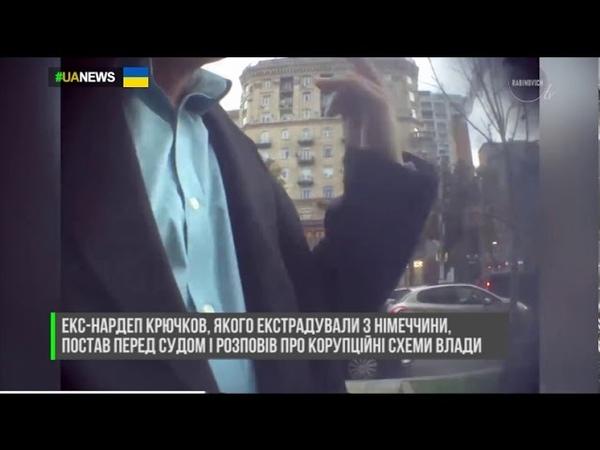 Екс нардеп Крючков злив дані про корупцію й офшори з Банкової укр. 17.04.2019