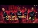 Pro Evolution Soccer 2017 - Карьера за Милан 5