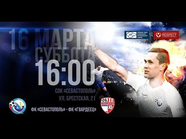 ПЛ КФС 201819. 17-й тур. «Севастополь» - «Гвардеец». Анонс