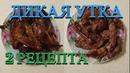 Дикая утка в мультиварке - Дикая утка рецепт 2 блюд
