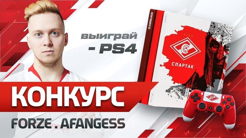 Выиграй PS4. Конкурс forZe x AfanGess