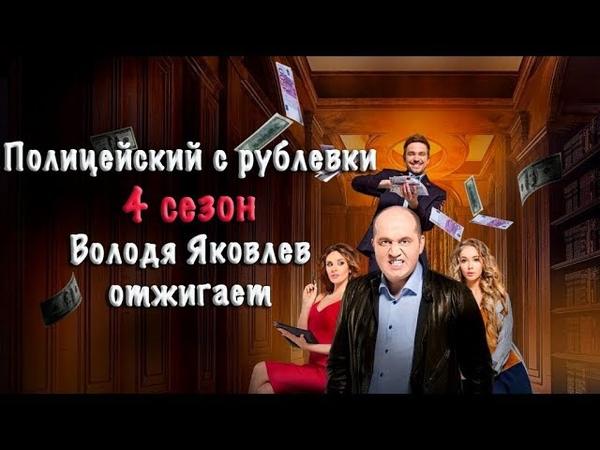 Полицейский с Рублевки 4 сезон нарезки приколов Смотреть онлайн